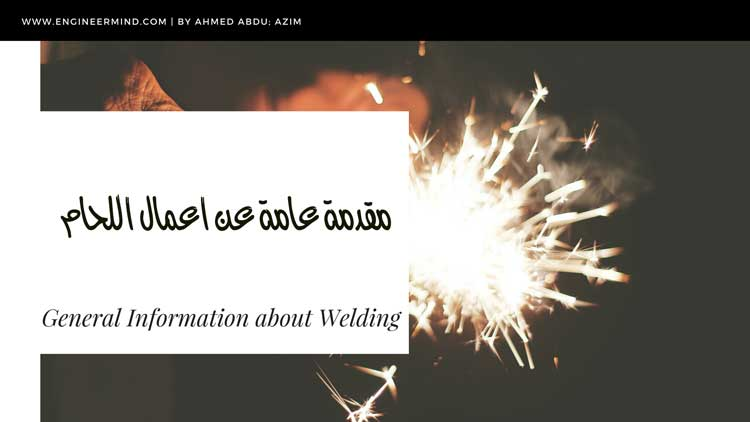 مقدمة عامة عن اللحام في خمس دقائق General Information about Welding