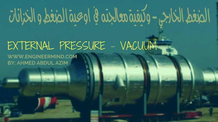 الضغط الخارجي في أوعية الضغط وكيفيه معالجته External Pressure