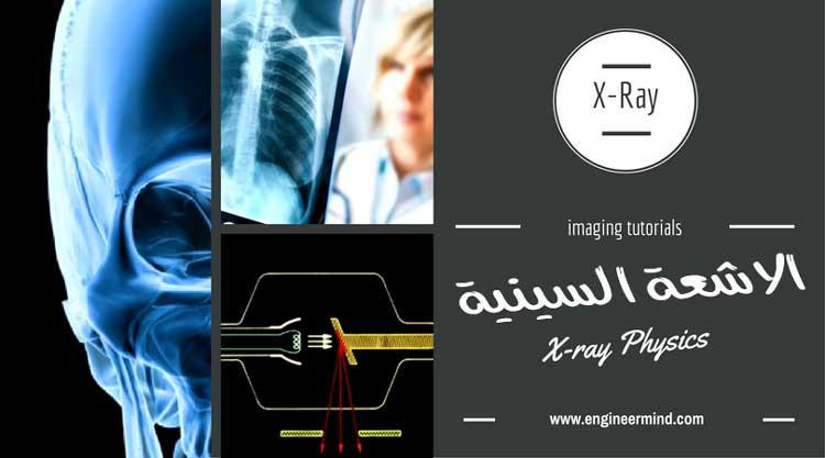 تعريف الخصائص الفيزيائية للاشعة السينية