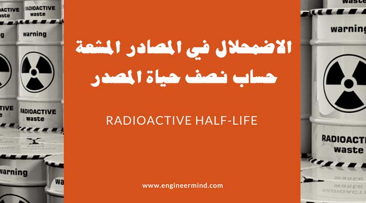 الاضمحلال في المصادر المشعة (نصف الحياة)