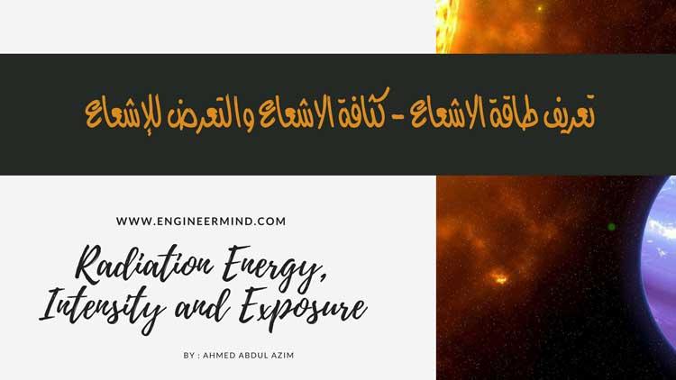 الطاقة والكثافة والتعرض للاشعة Radiation Energy, Intensity and Exposure
