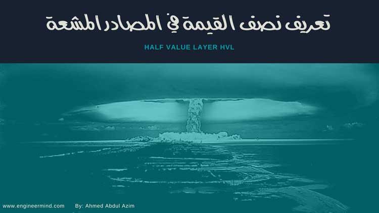 طبقة نصف القيمة في المصادر المشعة Half value layer