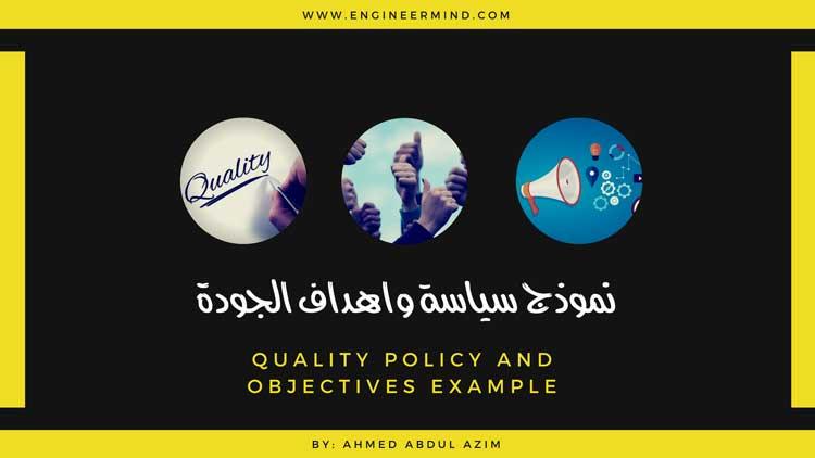 نموذج سياسة الجودة و اهداف الجودة quality policy and objectives example
