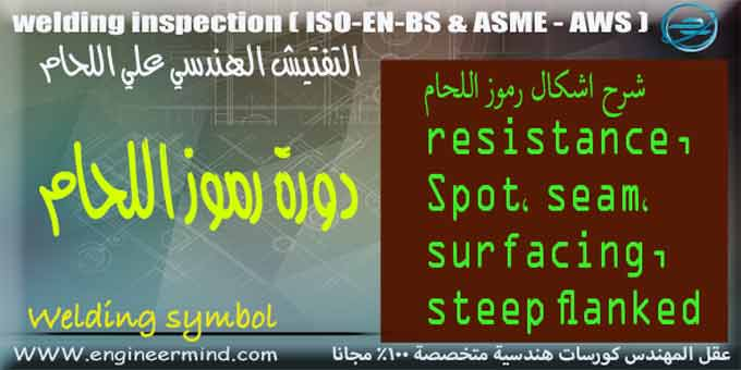 شرح اشكال رموز اللحام resistance, Spot، seam، surfacing, steep flanked