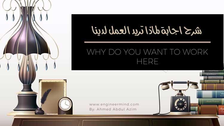 شرح كيفية اجابة : لماذا تريد العمل لدينا ؟ او في شركتنا؟ WHY DO YOU WANT TO WORK HERE