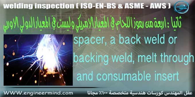 ثانيا : ٤ من رموز اللحام في المعيار الامريكي وليست في المعيار الدولي ISO spacer, a back weld or backing weld, melt through and consumable insert