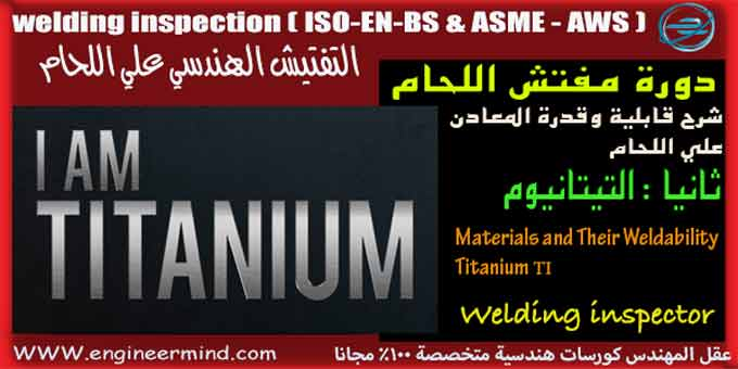 لحام التيتانيوم باستخدام القوس الكهربائي TIG