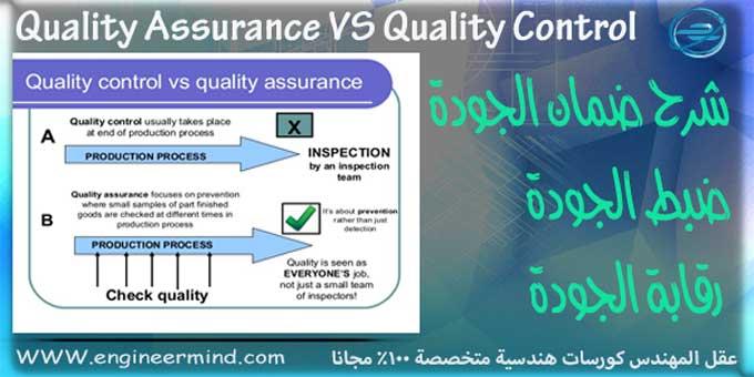 ضمان الجودة وضبط / رقابة الجودة Quality Assurance Quality Control