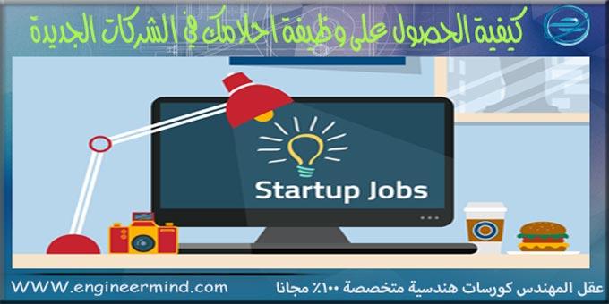 كيفية الحصول على وظيفة احلامك في الشركات الجديدة الناشئة