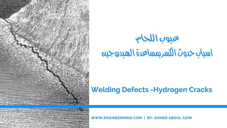 اسباب حدوث عيب شقوق الهيدروجين في الفولاذ hydrogen cracks