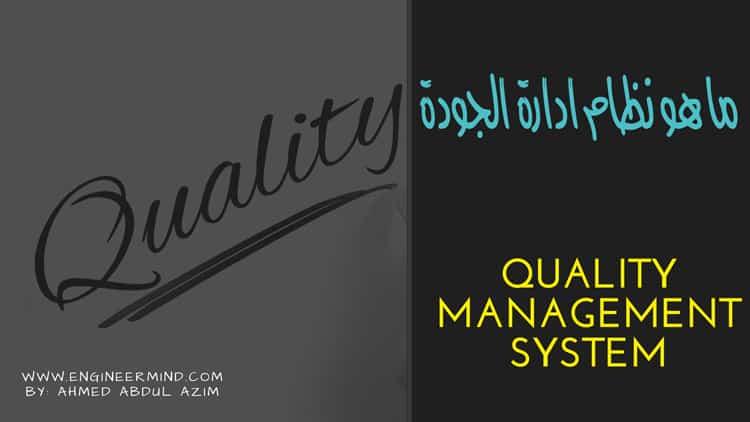 ما هو نظام ادارة الجودة QMSحسب مواصفات ومعايير ISO 9001